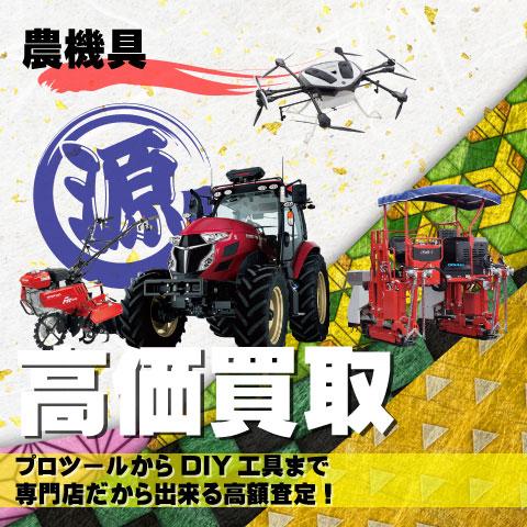 農機具高価買取致します
