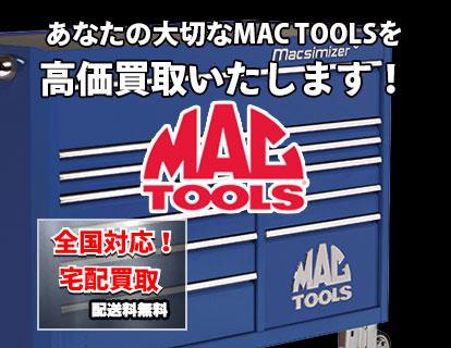 あなたの大切なMACハンドツールを高価買取いたします