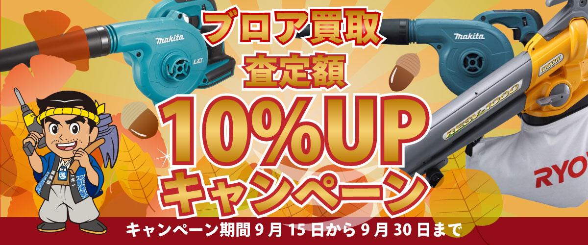 工具屋源さん 査定金額10%UPキャンペーン