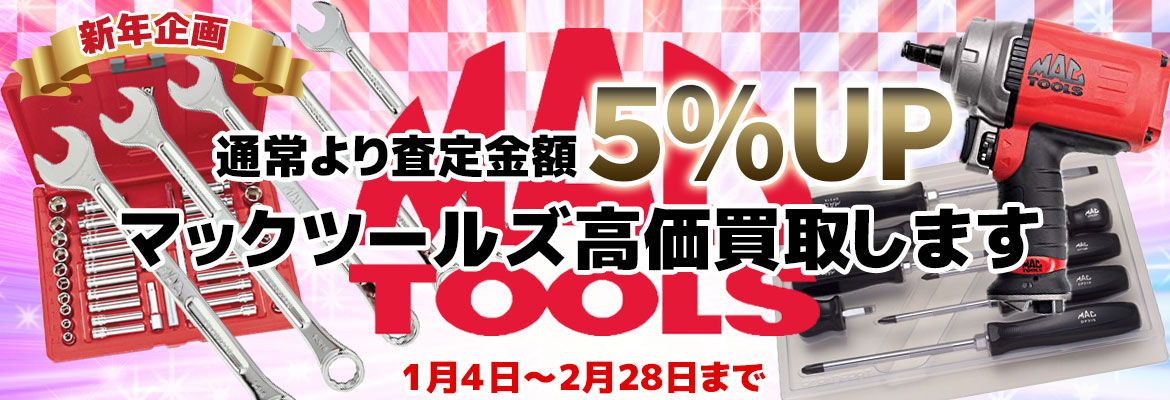 Mactool買取
