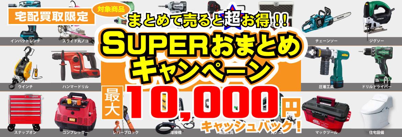 SUPERおまとめキャンペーン!
