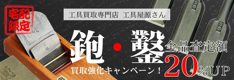 鉋・鑿 全品査定額20%UPキャンペーン