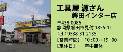 工具屋源さん磐田インター店