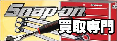 Snap-on(スナップオン)買取専門