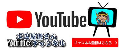 工具屋源さんYouTubeチャンネル