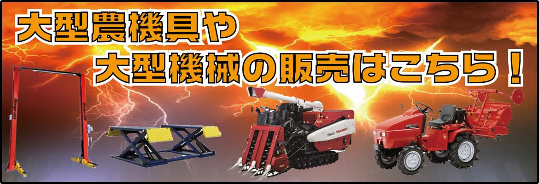 大型農機具・大型機械販売中