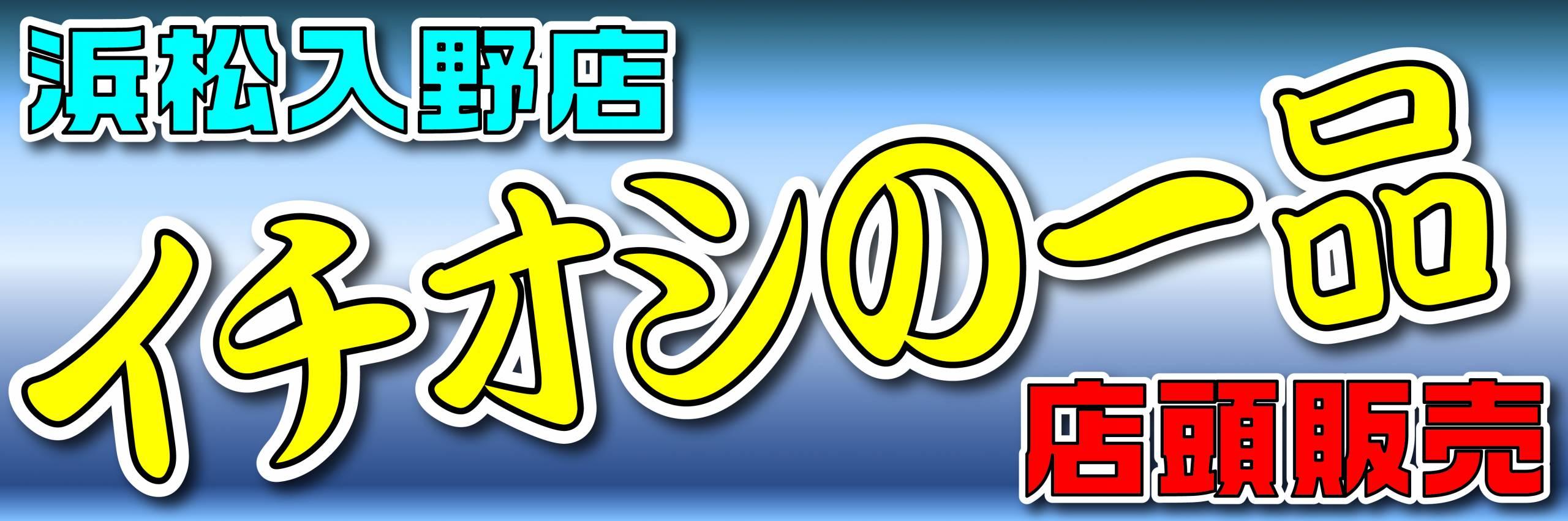 入野店イチオシ商品